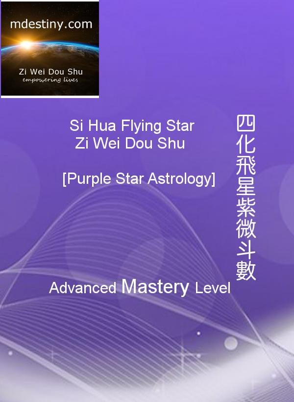 ZiWeiDouShu Mastery Course