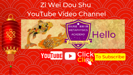 zi-wei-dou-shu-metaphysics-academy-youtube-channel